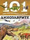 101 неща, които би трябвало да знаеш за динозаврите -