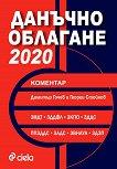 Данъчно облагане 2020 - коментар - Димитър Гочев, Георги Стойков - книга