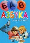 Азбука за най-малките - Костадин Костадинов - детска книга
