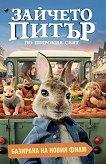 Зайчето Питър. По широкия свят -