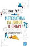 Математика на живот и смърт - Кит Йейтс -
