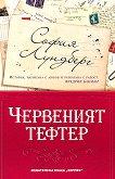 Червеният тефтер - София Лундберг - книга