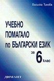 Учебно помагало по български език за 6. клас - Василка Тинова -