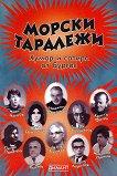 Морски таралежи: Хумор и сатира от Бургас - книга