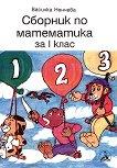 Сборник по математика за 1. клас - Василка Ненчева -