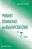 Помагало по български език за 7. клас - учебна тетрадка