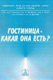 Гостиница - какая она есть? - Е. Капинова, М. Михайлова, А. Енева, В. Бонев, Гр. Драгоева - книга