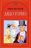 Дядо Горио - Оноре дьо Балзак - книга