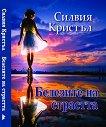 Белезите на страстта - Силвия Кристъл -