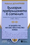 България: превръщането в сателит. В защита на Негово Височество княза - Никола Долапчиев -
