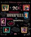20 невероятни момичета, които промениха света -