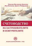 Счетоводство на застрахователите и осигурителите - Емилия Миланова-Цончева, Мая Начкова, Христо Маврудиев -