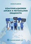 Комуникационни мрежи и регионални общности - Николай Цонков -