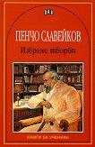 Избрани творби - Пенчо Славейков - Пенчо Славейков - книга