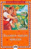 Български народни приказки - книга