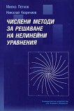Числени методи за решаване на нелинейни уравнения - книга