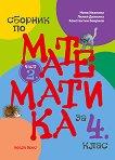Сборник по математика за 4. клас - част 2 - Нина Иванова, Лилия Дилкина, Константин Бекриев - помагало