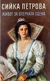 Сийка Петрова: Живот за оперната сцена -