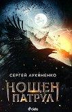 Нощен патрул - Сергей Лукяненко - книга