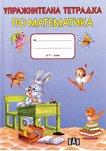 Упражнителна тетрадка по математика - детска книга