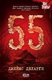 55 - Джеймс Деларги -