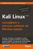 Kali Linux: Изследване и етично хакване на Wireless мрежи - Камерън Бюканън, Вивек Рамачандран - книга