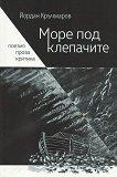 Море под клепачите - Йордан Кръчмаров -