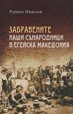 Забравените наши сънародници в Егейска Македония - Румен Иванов - книга