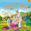 При баба и дядо на село: Пчели и мед - детска книга
