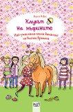 Клубът на мъфините: Най-ужасната лятна ваканция на всички времена - Катя Алвес - детска книга