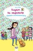 Клубът на мъфините: Свадата с момчешката банда - Катя Алвес - детска книга