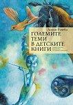 Големите теми в детските книги - Лилия Рачева - книга