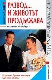 Развод . . . и животът продължава - Наталия Голдберг -