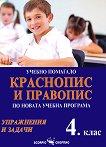 Учебно помагало по краснопис и правопис за 4. клас - Дарина Йовчева -