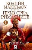 Пръв сред римляните - том 1: Коварни планове - Колийн Маккълоу - книга
