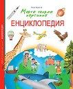 Моята голяма картинна енциклопедия - Енцо Барсоти - детска книга