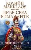 Пръв сред римляните - том 2: Време на поражения - книга