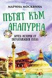 Пътят към Анапурна - Марина Москвина - книга