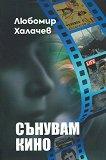 Сънувам кино - Любомир Халачев -
