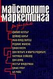Майсторите на маркетинга разказват - Луела Майлс, Лаура Мазур - книга