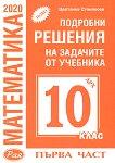 Подробни решения на задачите от учебника по математика на Архимед за 10. клас - част 1 - Цветанка Стоилкова - книга за учителя