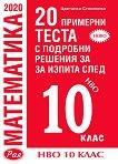 20 примерни теста по математика с подробни решения за изпита след 10. клас - Цветанка Стоилкова -