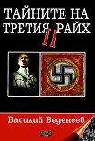 Тайните на Третия райх II - Василий Веденеев - книга
