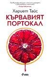 Кървавият портокал - Хариет Тайс -