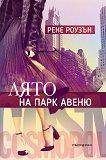 Лято на Парк Авеню - книга