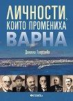 Личности, които промениха Варна -