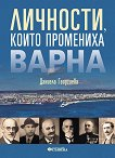 Личности, които промениха Варна - Даниела Георгиева -