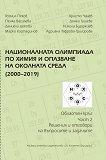 Националната олимпиада по химия и опазване на околната среда (2000 - 2019) - част 2: Решения и отговори на въпросите и задачите - учебник