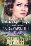 Да задържиш мечтата - Барбара Тейлър Бредфорд - книга