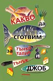 Какво да сготвим за тънка талия и тънък джоб - Галина Иванова -